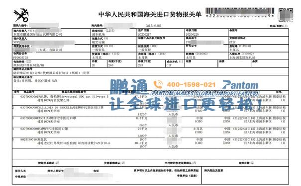 一百个测温仪到上海.jpg