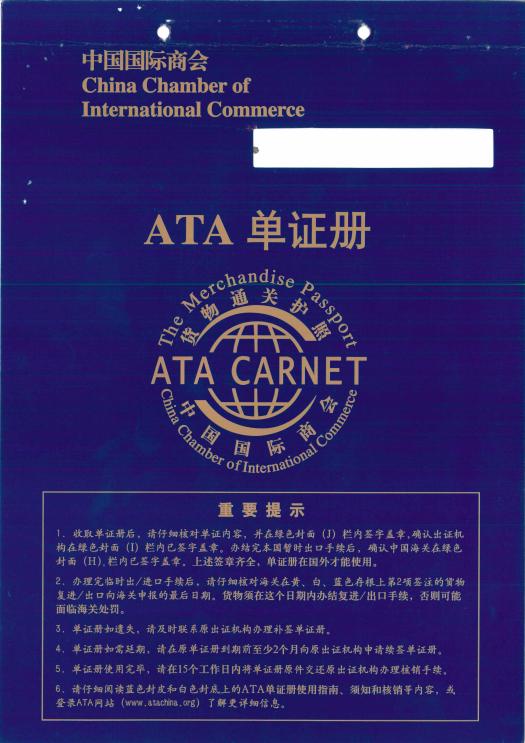ATA单证.png