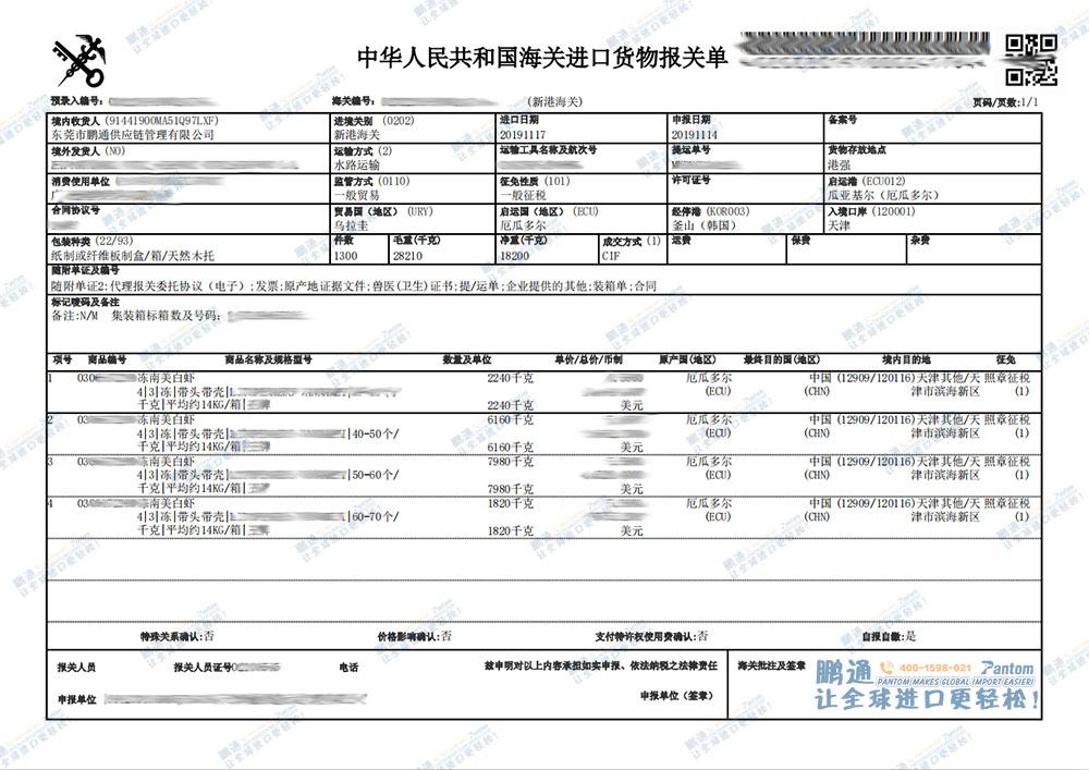 水产品冻虾-报关单.jpg