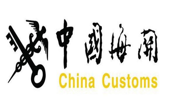 中国海关d.jpg