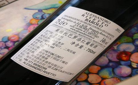 进口葡萄酒的中文标签.jpg