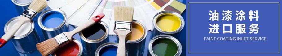 油漆涂料进口流程