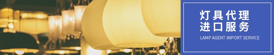 灯饰灯具进口流程