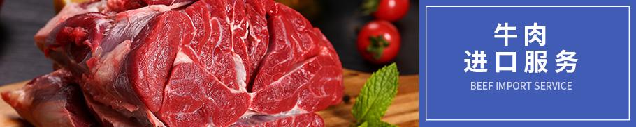 牛肉进口报关清关流程