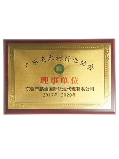 鹏通-广东木材行业协会理事单位