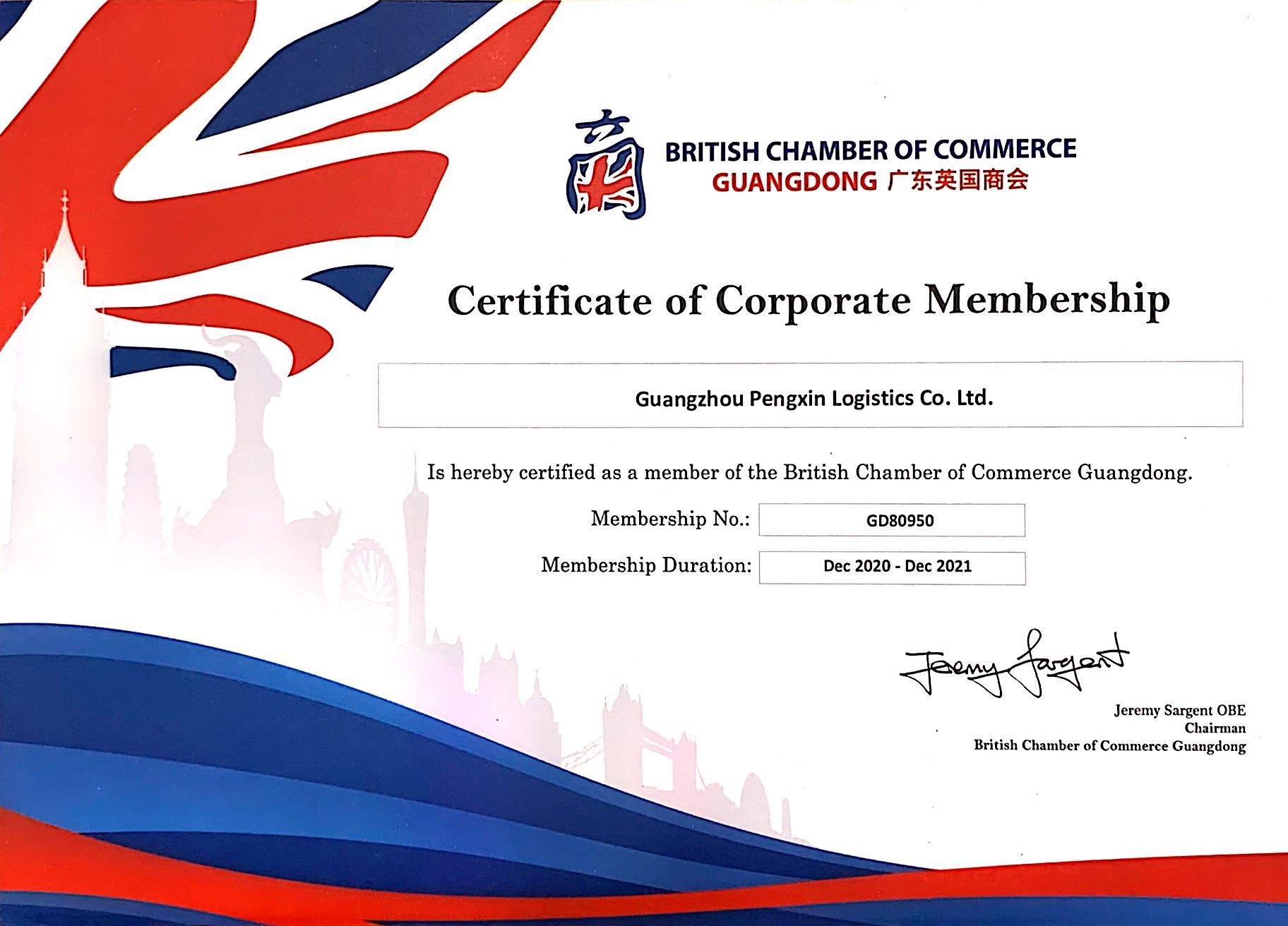 鹏通-广东英国商会会员单位