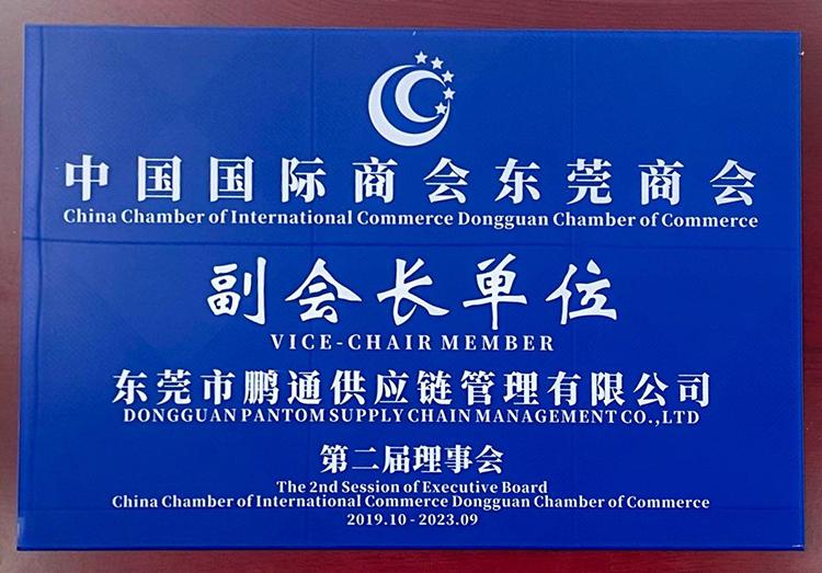 鹏通第二年理事会单位-中国国际商会东莞商会